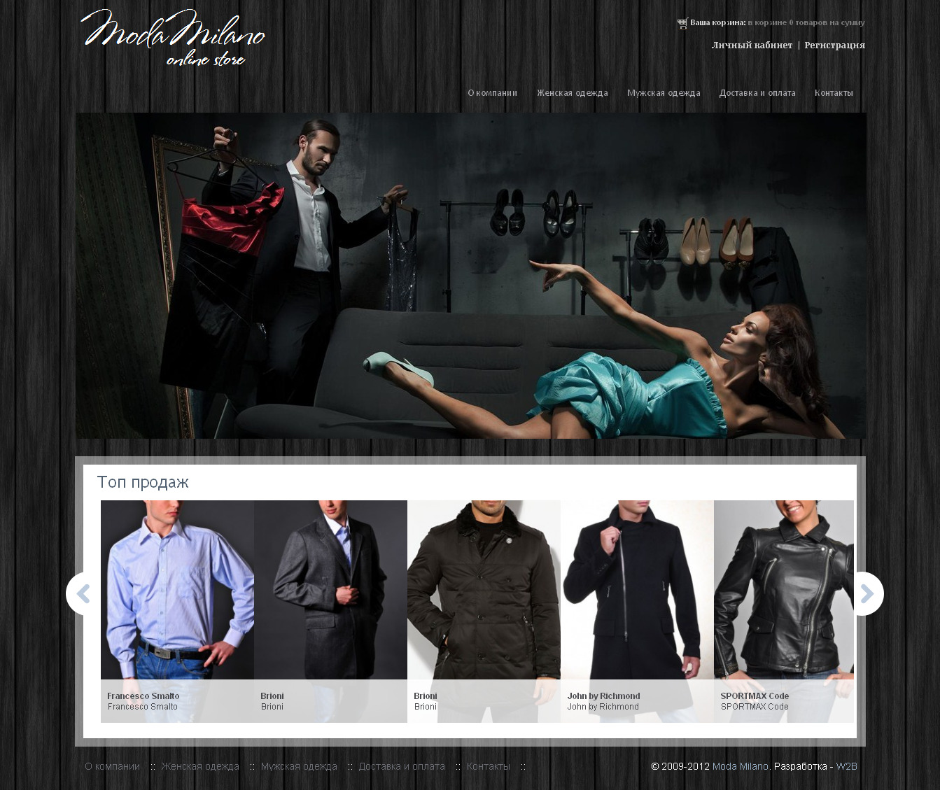 Магазин итальянских блузок