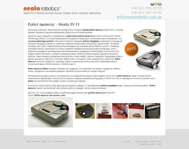 Сайт робота пылесоса - Neato