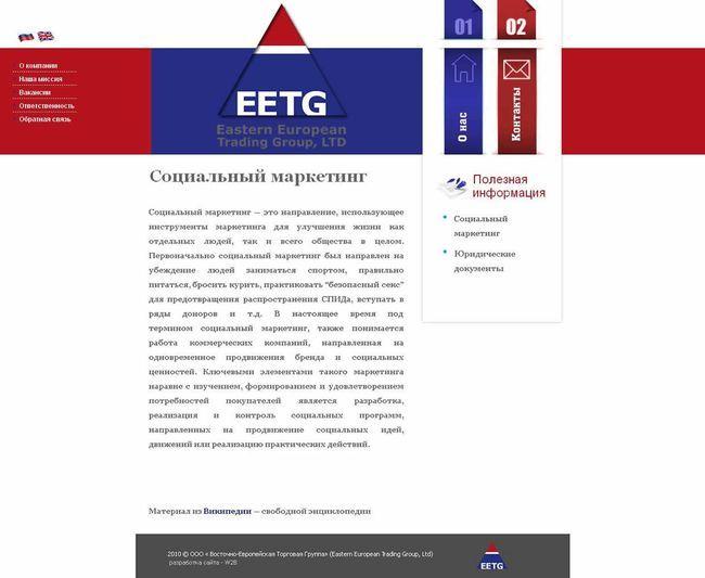 ООО Восточно-Европейская Торговая Группа