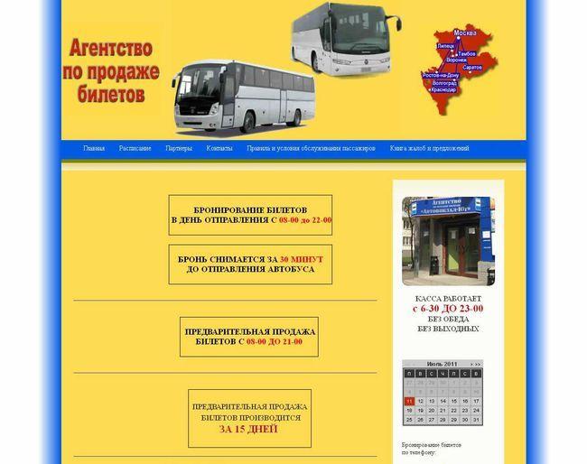 Агенство продажи билетов Автовокзал-Юг