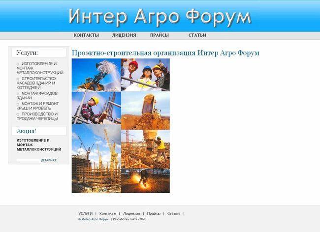 Проэктно-строительная организация Интер Агро Форум