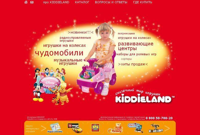 Сайт детских игрушек Kiddieland
