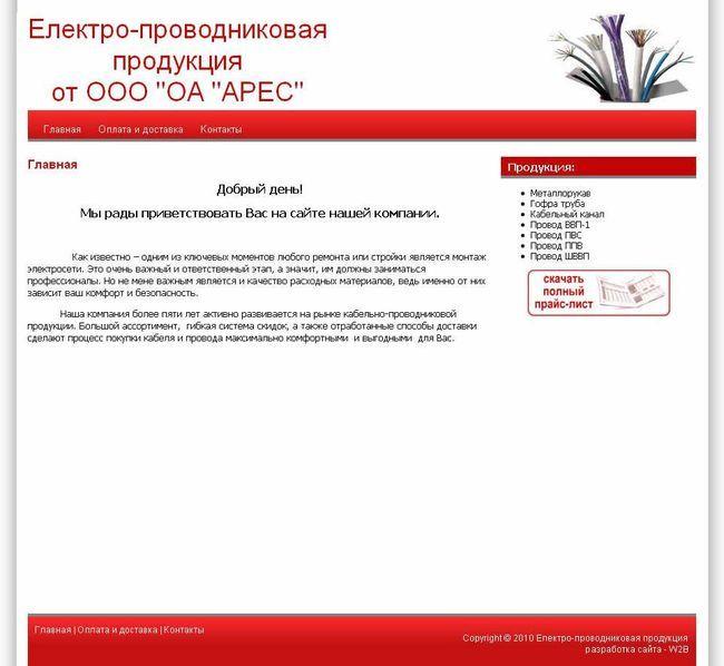 Електро-проводниковая продукция от ООО ОА АРЕС