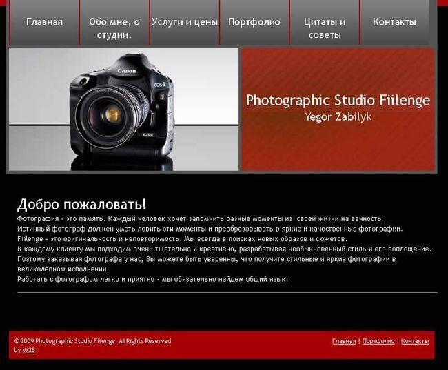 Photographic Studio Fiilenge