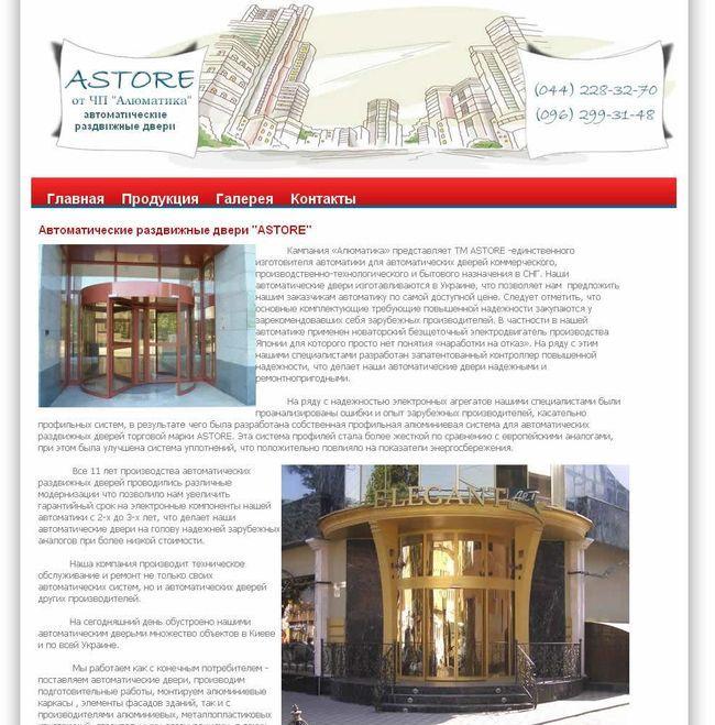 Автоматические раздвижные двери ASTORE