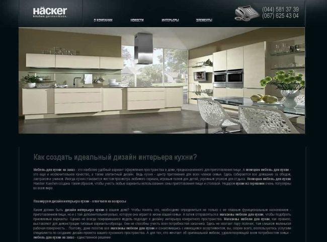 Haecker в Киеве