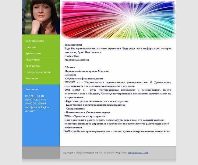 Психолог - Марианна Мысник