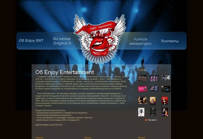 Сайт promo-group Enjoy Entertainment
