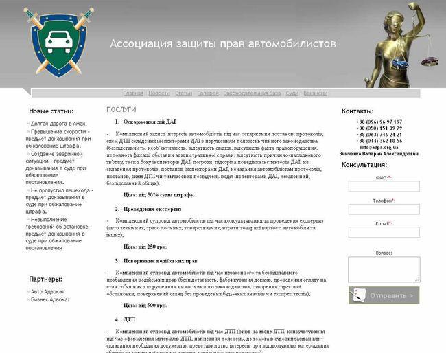 Асcоциация защиты прав автомобилистов