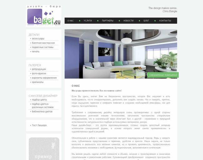 Дизайн бюро - Baget