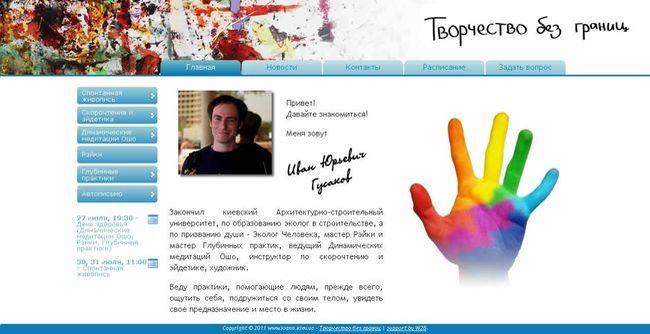 Сайт тренера Ивана Гусакова