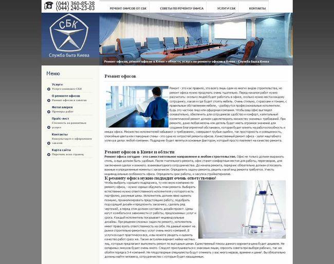 Ремонт офисов в Киеве и области - сайт компании СБК