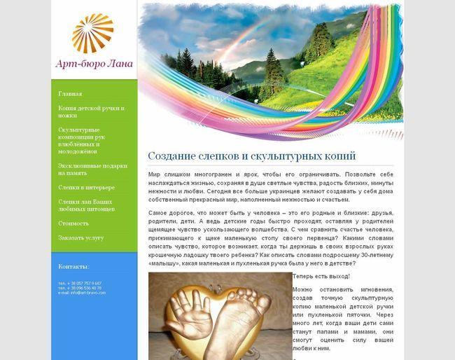 Арт-бюро Лана - Создание слепков и скульптурных копий