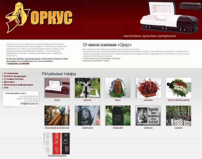 Интернет магазин ритуальных товаров