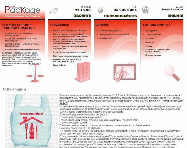 Комплекс по производству фирменной упаковки «CHERnigov PACKage»