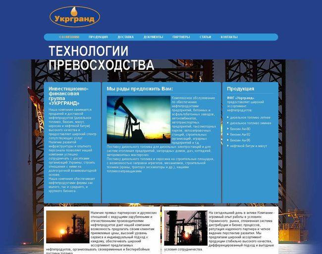 Широкий ассортимент нефтепродуктов от инвестиционно-финансовой группы «УКРГРАНД»