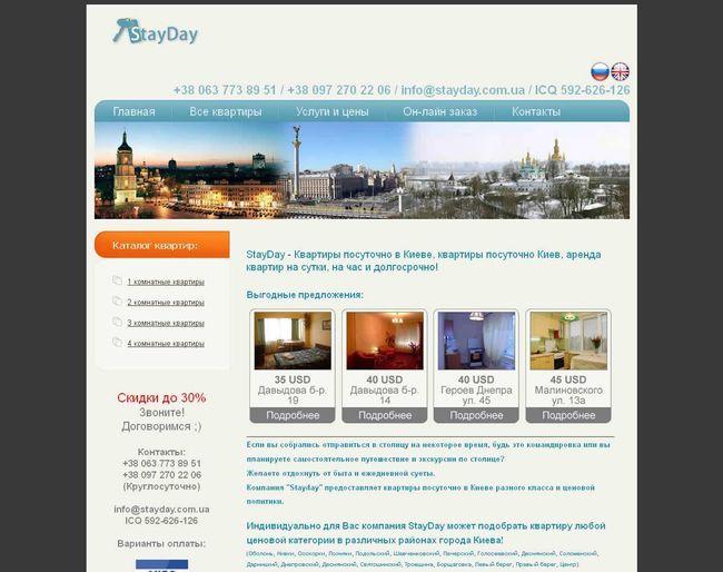 StayDay - Квартиры посуточно в Киеве