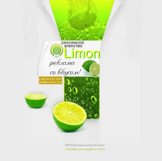 Рекламное агенство Лимон