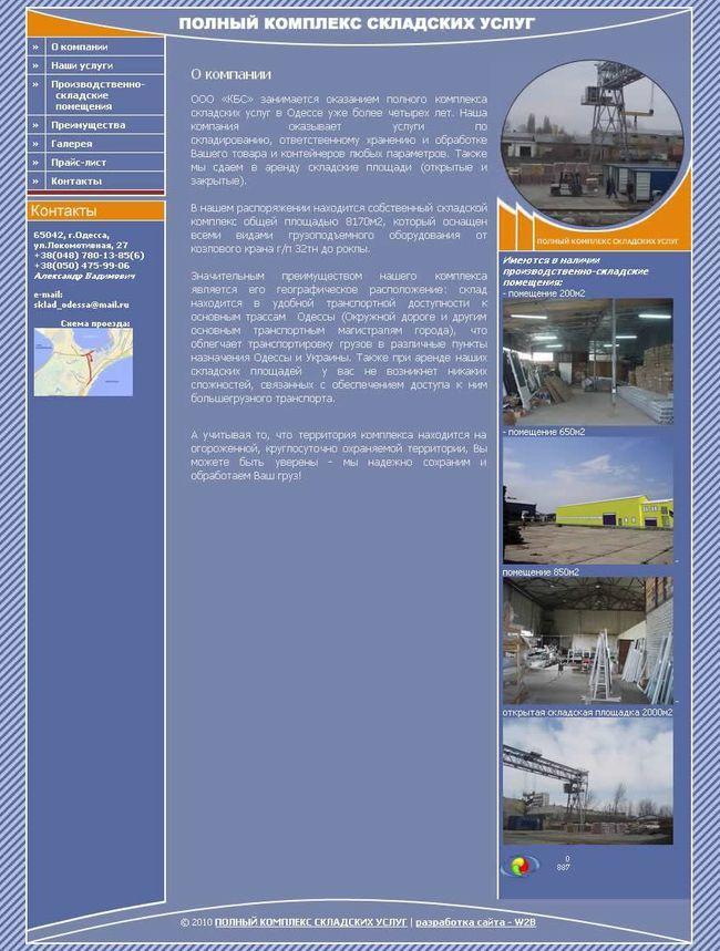 ООО «КБС» занимается оказанием полного комплекса складских услуг в Одессе
