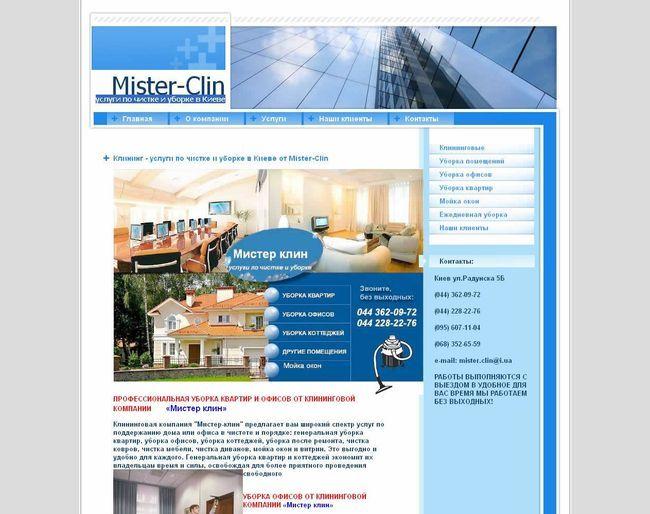 Клининговая компания Mister-Clin - услуги по чистке и уборке в Киеве