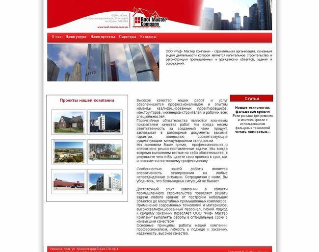 ООО «Руф- Мастер Компани» - строительная организация, основным видом деятельности которой является капитальное строительство и реконструкция промышленных и гражданских объектов