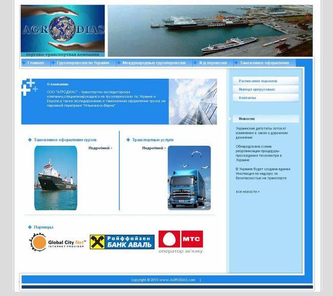 ООО АГРОДИАС - транспортно-экспедиторская компания,специализирующаяся на грузоперевозках по Украине и Европе