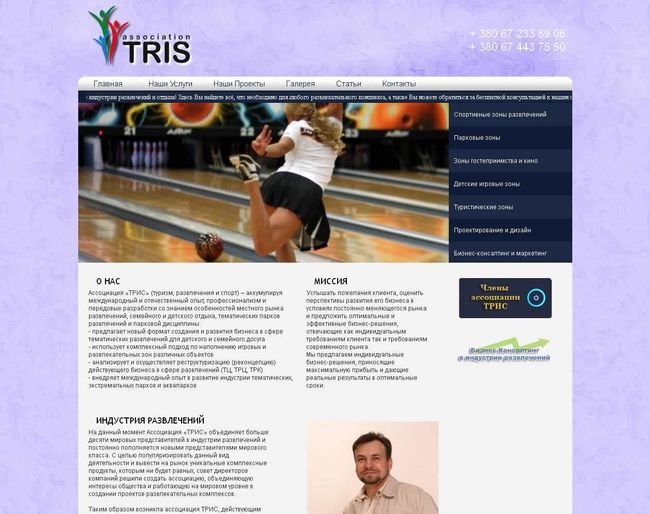 Ассоциация «ТРИС» - туризм, развлечения и спорт