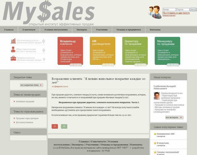 Открытый институт эффективных продаж и переговоров