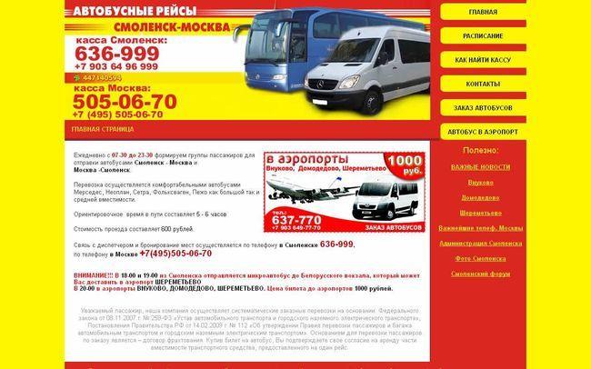 Автобусные рейсы Смоленск-Москва