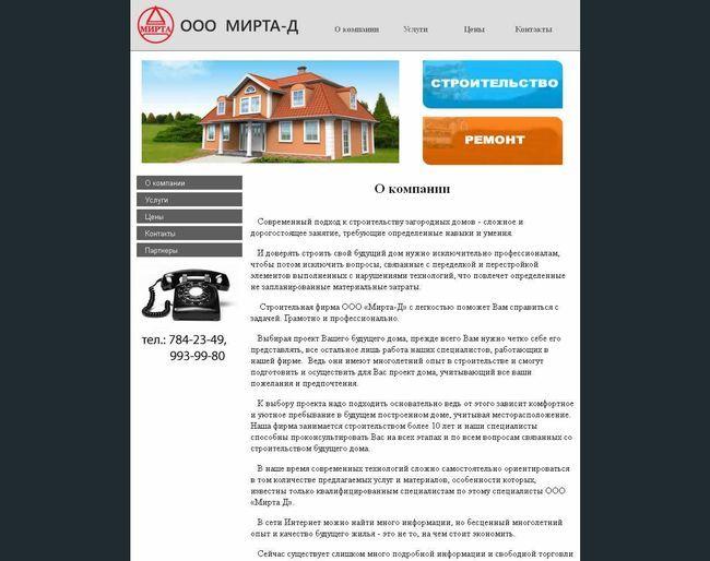 Строительная фирма ООО «Мирта-Д»
