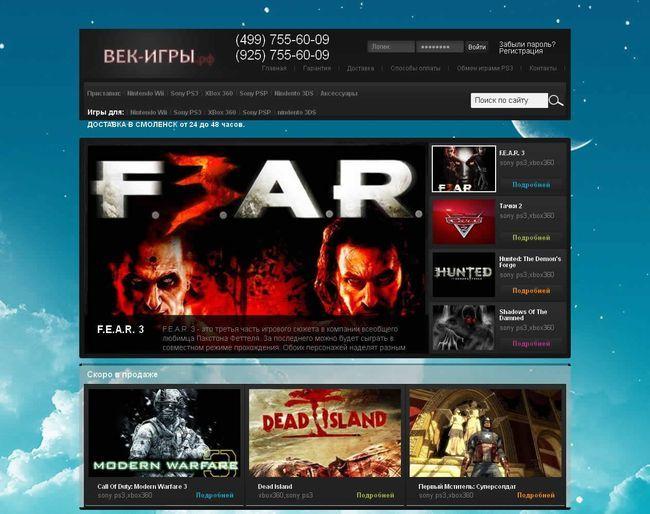 Интернет машазин игр и приставок + www.век-игры.рф