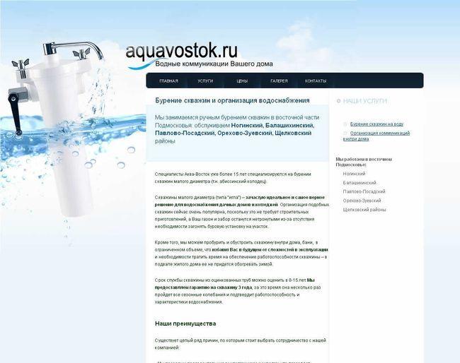Бурение скважин и организация водоснабжения в подмосковье