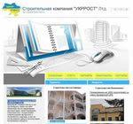 Строительная компания ООО «УКРРОСТ ЛТД»