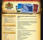 Оформление гражданства Болгарии (ЕС)