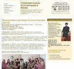 Утренние курсы бухгалтеров в Киеве