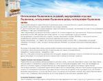"""Остекление балконов и лоджий в москве """" w2b."""