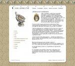 Сайт по антиквариату
